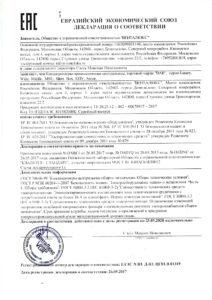 ДЕКЛАРАЦИЯ ТР ТС Кондиционеры центральные промышленные