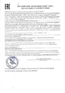 ДЕКЛАРАЦИЯ ТР ТС Воздухонагреватели и воздухоохладители промышленные